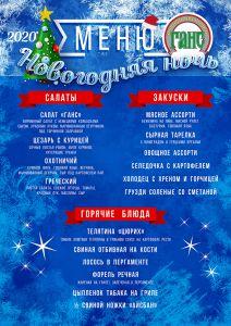 Приглашаем Вас встретить Новый год в одном из лучших ресторанов Екатеринбурга. Вас ждут зажигательные и неповторимые представления, заводные ритмы.
