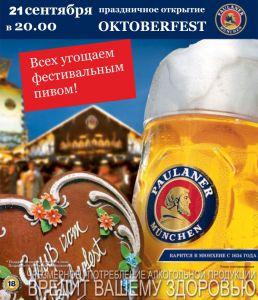 Приглашаем всех на ежегодный традиционный фестиваль ОКТОБЕРФЕСТ!!!