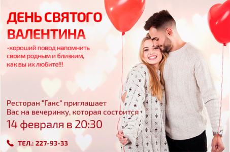 День святого Валентина-хороший повод напомнить своим родным и близким, как вы их любите!!!