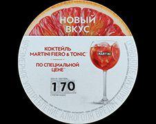 Новый коктейль MARTINI FIERO+TONIK 170 руб.