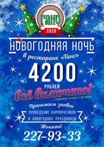 Приглашаем Вас встретить Новый год 2020 в ресторане Ганс, который расположен  в центре Екатеринбурга. Вас ждет незабываемое новогоднее шоу, танцы, конкурсы, а также отличное настроение. Принимаем заявки на предновогодние корпоративы.