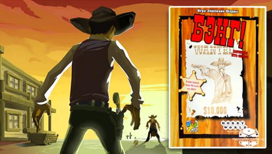 БЭНГ - это увлекательная карточная игра с закрытыми ролями, в которой шериф со своей командой противостоит банде преступников. Каждый персонаж имеет определенное количество жизней, по окончании которых - выбывает из игры. Круг сужается до тех пор, пока одна из сторон не сведёт счёты с другой. Действие осложняется правилами игры, случайными картами на руках и закрытыми ролями всех персонажей кроме шерифа.