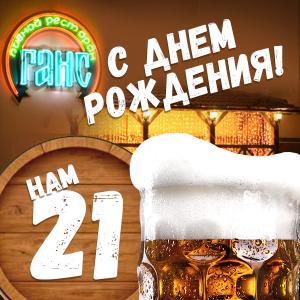 В эту пятницу ресторан «Ганс» празднует 21 год!!! Приглашаем разделить с нами веселье и поздравления! 18 октября. Начало в 20-00.